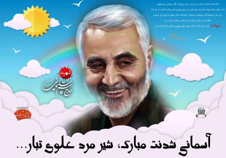زندگینامه سردار شهید قاسم سلیمانی