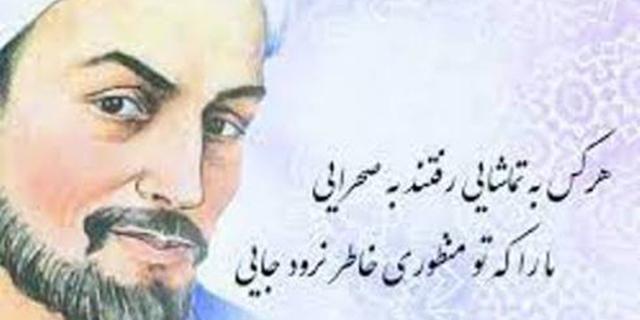 کشورداری و سیاست در آراء سعدی قسمت دوم همراه با متن کامل( یکم اردیبهشت گرامیداشت سعدی )