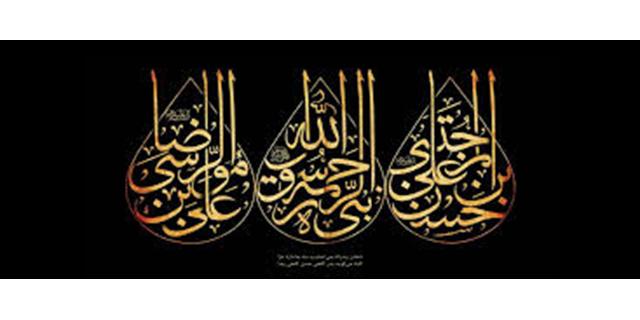 نظام تعلیم خانگی قرآن در سیره پیامبر(ص)